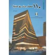 110 معمار برتر روز دنیا مجموعه اول
