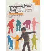 اختلال نارسایی توجه بیش فعال در کودکان و بزرگسالان