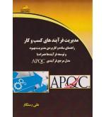 مدیریت فرآیندهای کسب و کار راهنمای ساده و کاربردی مدیریت بهبود و توسعه فرآیندها همراه با مدل مرجع فرآیندی APQC
