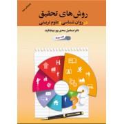روشهای تحقیق در روانشناسی و علوم تربیتی  جلد دوم