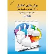 روشهای تحقیق در روانشناسی و علوم تربیتی جلد اول