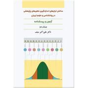 ساختن ابزارهای اندازه گیری متغیرهای پژوهشی در روانشناسی و علوم تربیتی