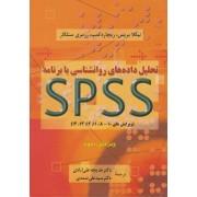 تحلیل دادههای روانشناسی با برنامه SPSS