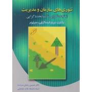 تئوری های سازمان و مدیریت از تجددگرایی تا پساتجددگرایی جلد اول ویراست سوم