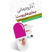 دارودرمانی بیماری های پوست رایج ترین سوالات دارویی
