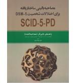 مصاحبه بالینی ساختار یافته برای اختلالات شخصیت SCID5PD راهنمای بالین گر مصاحبه کننده