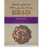 مصاحبه بالینی ساختار یافته برای اختلال های روانی SCID5CV راهنمای نسخه بالین گر براساس DSM5
