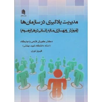 مدیریت یادگیری در سازمان ها
