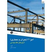 اجرا 2 عمران و معماری آزمون های نظام مهندسی