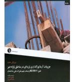 جزییات آرماتورگذاری لرزهای در مناطق زلزله خیز طبق ACI ۳۱۸-۱۱  و مبحث مقررات ملی ساختمان
