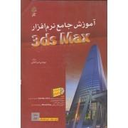 آموزش جامع نرم افزار 3ds max جلد اول