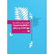 درسنامه سازمان و مدیریت بهداشت و درمان