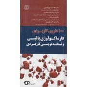 100 داروی کاربردی فارماکولوژی بالینی و نسخه نویسی کاربردی