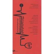 دارودرمانی مبتنی بر شواهد جلد چهارم