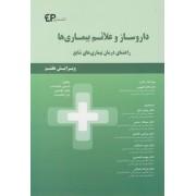 داروساز و علائم بیماری ها راهنمای درمان بیماری های شایع ویرایش هفتم