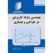 مهندسی زلزله کاربردی در طراحی و بهسازی دستنامه مهندسی زلزله 8 فدک ایساتیس
