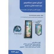 آموزش تعمیر دستگاههای سردکننده خانگی و تجاری