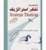 ۵ فرمان برای تفکر استراتژیک