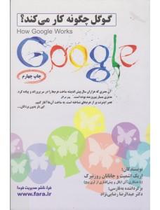 گوگل چگونه کار می کند