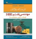 فرهنگ واژگان مهندسی نفت