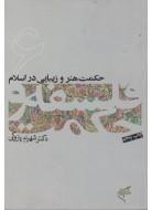 فلسفه و حکمت 6 حکمت هنر و زیبایی در اسلام