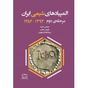المپیادهای شیمی ایران مرحله دوم  ۱۳۸۴ تا ۱۳۹۳