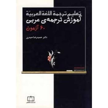 آموزش ترجمه عربی تعلیم ترجمه اللغه العربیّه ۶۰ آزمون