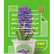 جامع سوم دبستان عیدانه گاج