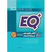 15 کتاب جامع دهم ریاضی در یک کتاب سری EQ گاج