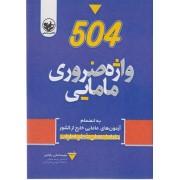 504 واژه ضروری مامایی