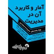 کتاب آمار و کاربردآن در مدیریت 2 ویژه مدیریت و حسابداری