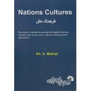 فرهنگ ملل Nations Cultures گسترش علوم پایه