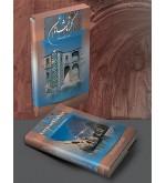 کرمانشاهان رحلی دو زبانه