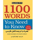 ۱۱۰۰ Words You Need to Know ویرایش هفتم
