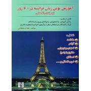 آموزش نوین زبان فرانسه در ۶۰ روز از مبتدی تا عالی