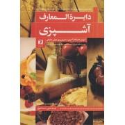 دایره المعارف آشپزی آموزش گام به گام آشپزی و شیرینی پزی ایرانی و فرنگی