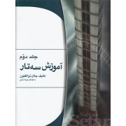 آموزش سه تار جلد دوم