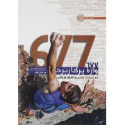 677 واژه پرکاربرد در تربیت بدنی و علوم ورزشی