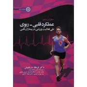 عملکرد قلبی ریوی طی فعالیت ورزشی