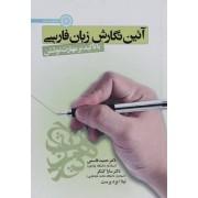 آئین نگارش زبان فارسی