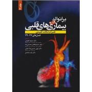 برانوالد 2019 بیماری های قلبی جلد 12 فصل 77 تا 79