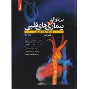 برانوالد 2019 بیماری های قلبی جلد 15 فصل 89 تا 91