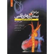 برانوالد 2019 بیماری های قلبی جلد 21 فصل 92 و 93