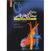 برانوالد 2019 بیماری های قلبی جلد 22 فصل 41 43 50 51