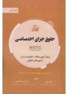 حقوق جزای اختصاصی به روز شده و منطبق با اصلاحات 1399/02/23