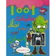 1001 حقیقت خوفناک در مورد بدن انسان