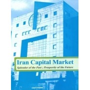 Iran Capital Market بورس