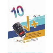 Tick Plus 10 New Edition کنکور دهم