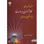 اولین کتاب جامع کارآموزی در داروخانه ویژه دانشجویان داروسازی