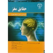 حقایق مغز مقدمه ای بر مغز و دستگاه عصبی
